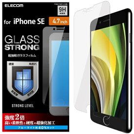エレコム ELECOM iPhone SE(第2世代)4.7インチ対応 ガラスフィルム 超強化 ブルーライトカット PM-A19AFLGHBL