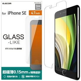 エレコム ELECOM iPhone SE(第2世代)4.7インチ対応 ガラスライクフィルム 薄型 PM-A19AFLGL