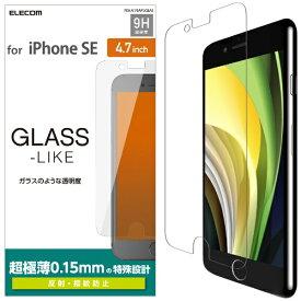 エレコム ELECOM iPhone SE(第2世代)4.7インチ対応 ガラスライクフィルム 薄型 反射防止 PM-A19AFLGLM