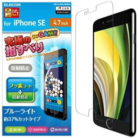 エレコム ELECOM iPhone SE(第2世代)4.7インチ対応 液晶保護フィルム ゲーム用 反射防止 ブルーライトカット PM-A19AFLGMBLN