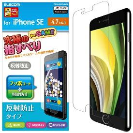 エレコム ELECOM iPhone SE(第2世代)4.7インチ対応 液晶保護フィルム ゲーム用 反射防止 PM-A19AFLGMN