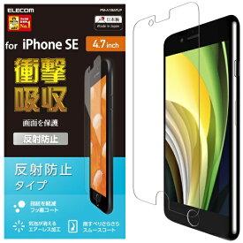 エレコム ELECOM iPhone SE(第2世代)4.7インチ対応 液晶保護フィルム 衝撃吸収 反射防止 PM-A19AFLP