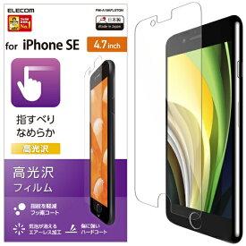 エレコム ELECOM iPhone SE(第2世代)4.7インチ対応 液晶保護フィルム スムースタッチ 高光沢 PM-A19AFLSTGN