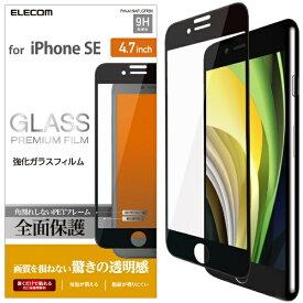 エレコム ELECOM iPhone SE(第2世代)4.7インチ対応 フルカバーガラスフィルム ブラック PM-A19AFLGFRBK