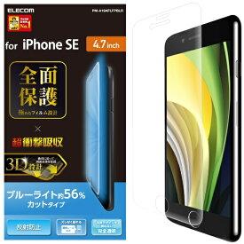 エレコム ELECOM iPhone SE(第2世代)4.7インチ対応 フルカバーフィルム 衝撃吸収 反射防止 ブルーライトカット 透明 PM-A19AFLFPBLR