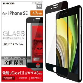 エレコム ELECOM iPhone SE(第2世代)4.7インチ対応 フルカバーガラスフィルム ゴリラ ブラック PM-A19AFLGFRGOB