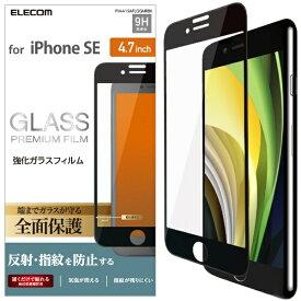 エレコム ELECOM iPhone SE(第2世代)4.7インチ対応 フルカバーガラスフィルム 反射防止 ブラック PM-A19AFLGGMRBK