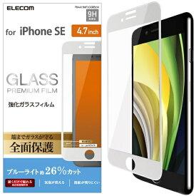 エレコム ELECOM iPhone SE(第2世代)4.7インチ対応 フルカバーガラスフィルム ブルーライトカット ホワイト PM-A19AFLGGRBLW