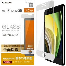 エレコム ELECOM iPhone SE(第2世代)4.7インチ対応 フルカバーガラスフィルム 0.33mm ホワイト PM-A19AFLGGRWH
