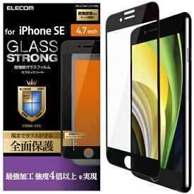 エレコム ELECOM iPhone SE(第2世代)4.7インチ対応 フルカバーガラスフィルム 3次強化 セラミックコート ブラック PM-A19AFLGTCRBK