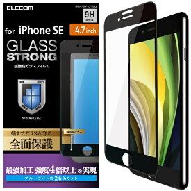 エレコム ELECOM iPhone SE(第2世代)4.7インチ対応 フルカバーガラスフィルム 3次強化 ブルーライトカット ブラック PM-A19AFLGTRBLB