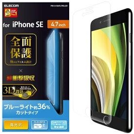 エレコム ELECOM iPhone SE(第2世代)4.7インチ対応 フルカバーフィルム 衝撃吸収 透明 高光沢 ブルーライトカット PM-A19AFLPBLGR