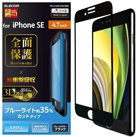 エレコム ELECOM iPhone SE(第2世代)4.7インチ対応 フルカバーフィルム 衝撃吸収 反射防止 ブルーライトカット ブラック PM-A19AFLPBLRBK