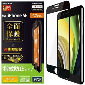 エレコム ELECOM iPhone SE(第2世代)4.7インチ対応 フルカバーフィルム 衝撃吸収 高光沢 ブラック PM-A19AFLPGRBK