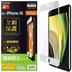 エレコム ELECOM iPhone SE(第2世代)4.7インチ対応 フルカバーフィルム 衝撃吸収 高光沢 ホワイト PM-A19AFLPGRWH