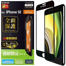 エレコム ELECOM iPhone SE(第2世代)4.7インチ対応 フルカバーフィルム 衝撃吸収 反射防止 ブラック PM-A19AFLPRBK