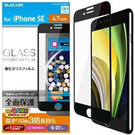 エレコム ELECOM iPhone SE(第2世代)4.7インチ対応 フルカバーガラスフィルム ゲーム用 ブラック PM-A19AFLGFGMBK