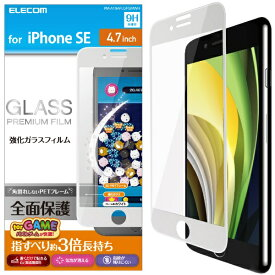 エレコム ELECOM iPhone SE(第2世代)4.7インチ対応 フルカバーガラスフィルム ゲーム用 ホワイト PM-A19AFLGFGMWH