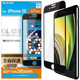 エレコム ELECOM iPhone SE(第2世代)4.7インチ対応 フルカバーガラスフィルム ブルーライトカット ゲーム用 ブラック PM-A19AFLGGGMBB