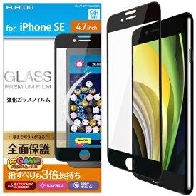 エレコム ELECOM iPhone SE(第2世代)4.7インチ対応 フルカバーガラスフィルム 0.33mm ゲーム用 ブラック PM-A19AFLGGGMBK