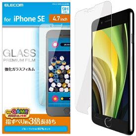 エレコム ELECOM iPhone SE(第2世代)4.7インチ対応 ガラスフィルム 0.33mm ブルーライトカット ゲーム用 PM-A19AFLGGGMBL