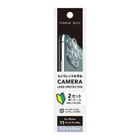PGA iPhone 11 Pro/Pro Max兼用 カメラレンズ保護フィルム 光沢 Premium Style 光沢 PG-19ACLF01