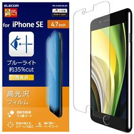エレコム ELECOM iPhone SE(第2世代)4.7インチ対応 液晶保護フィルム ブルーライトカット 高光沢 PM-A19AFLBLGN