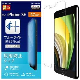エレコム ELECOM iPhone SE(第2世代)4.7インチ対応 液晶保護フィルム ブルーライトカット 反射防止 PM-A19AFLBLN