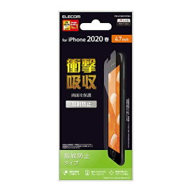 エレコム ELECOM iPhone SE(第2世代)4.7インチ対応 液晶保護フィルム 衝撃吸収 反射防止 PM-A19AFLFPAN