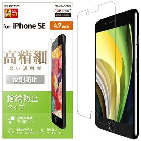 エレコム ELECOM iPhone SE(第2世代)4.7インチ対応 液晶保護フィルム 高精細 反射防止 PM-A19AFLFTHD