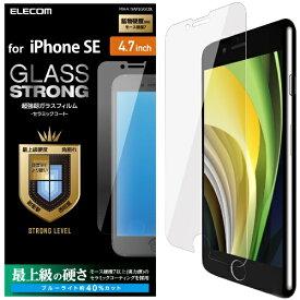 エレコム ELECOM iPhone SE(第2世代)4.7インチ対応 ガラスフィルム セラミックコート ブルーライトカット PM-A19AFLGGCBL