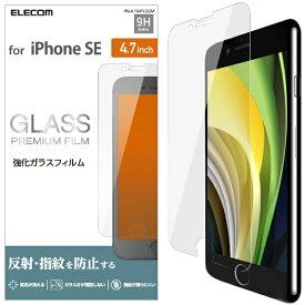 エレコム ELECOM iPhone SE(第2世代)4.7インチ対応 ガラスフィルム 反射防止 PM-A19AFLGGM