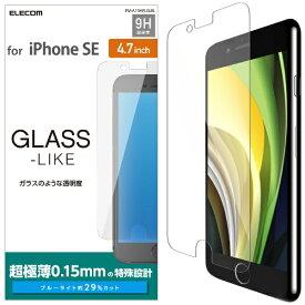 エレコム ELECOM iPhone SE(第2世代)4.7インチ対応 ガラスライクフィルム 薄型 ブルーライトカット PM-A19AFLGLBL