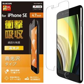 エレコム ELECOM iPhone SE(第2世代)4.7インチ対応 液晶保護フィルム 衝撃吸収 高光沢 PM-A19AFLPG