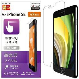エレコム ELECOM iPhone SE(第2世代)4.7インチ対応 液晶保護フィルム スムースタッチ 反射防止 PM-A19AFLSTN