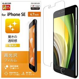 エレコム ELECOM iPhone SE(第2世代)4.7インチ対応 液晶保護フィルム 高光沢 PM-A19AFLAGN