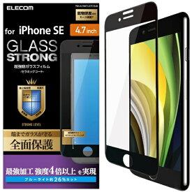 エレコム ELECOM iPhone SE(第2世代)4.7インチ対応 フルカバーガラスフィルム 3次強化 セラミックコート ブルーライトカット ブラック PM-A19AFLGTCBLB