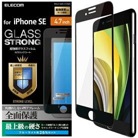エレコム ELECOM iPhone SE(第2世代)4.7インチ対応 フルカバーガラスフィルム セラミックコート ブルーライトカット ブラック PM-A19AFLGFCBLB