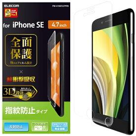エレコム ELECOM iPhone SE(第2世代)4.7インチ対応 フルカバーフィルム 衝撃吸収 反射防止 透明 PM-A19AFLFPRN