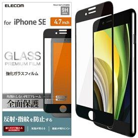エレコム ELECOM iPhone SE(第2世代)4.7インチ対応 フルカバーガラスフィルム 反射防止 ブラック PM-A19AFLGFMRBK