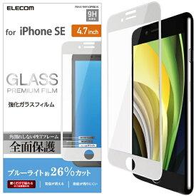 エレコム ELECOM iPhone SE(第2世代)4.7インチ対応 フルカバーガラスフィルム ブルーライトカット ホワイト PM-A19AFLGFRBLW
