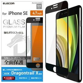 エレコム ELECOM iPhone SE(第2世代)4.7インチ対応 フルカバーガラスフィルム ドラゴントレイル ブラック PM-A19AFLGFRDTB
