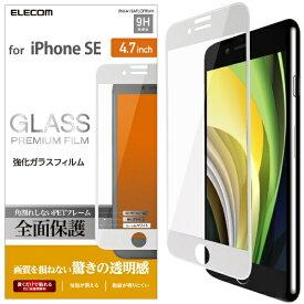 エレコム ELECOM iPhone SE(第2世代)4.7インチ対応 フルカバーガラスフィルム ホワイト PM-A19AFLGFRWH