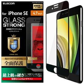 エレコム ELECOM iPhone SE(第2世代)4.7インチ対応 フルカバーガラスフィルム セラミックコート ゴリラ ブラック PM-A19AFLGGCGOB