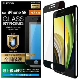 エレコム ELECOM iPhone SE(第2世代)4.7インチ対応 フルカバーガラスフィルム セラミックコート ブルーライトカット ブラック PM-A19AFLGGCRBB