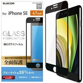 エレコム ELECOM iPhone SE(第2世代)4.7インチ対応 フルカバーガラスフィルム ブルーライトカット ブラック PM-A19AFLGGRBLB