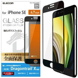 エレコム ELECOM iPhone SE(第2世代)4.7インチ対応 フルカバーガラスフィルム ドラゴントレイル ブラック PM-A19AFLGGRDTB