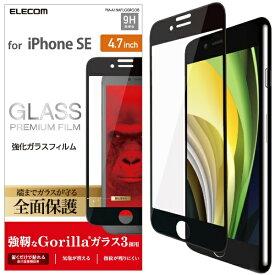 エレコム ELECOM iPhone SE(第2世代)4.7インチ対応 フルカバーガラスフィルム ゴリラ ブラック PM-A19AFLGGRGOB