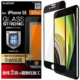 エレコム ELECOM iPhone SE(第2世代)4.7インチ対応 フルカバーガラスフィルム 超強化 ブラック PM-A19AFLGHRBK