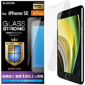 エレコム ELECOM iPhone SE(第2世代)4.7インチ対応 ガラスフィルム 3次強化 セラミックコート ブルーライトカット PM-A19AFLGTCBL